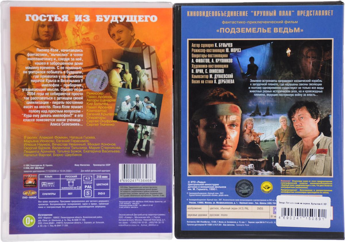Экранизация.  Булычев К. :  Гостья из будущего.  1-5 серии (2 DVD) / Подземелье ведьм (3 DVD) Азимут,Крупный План