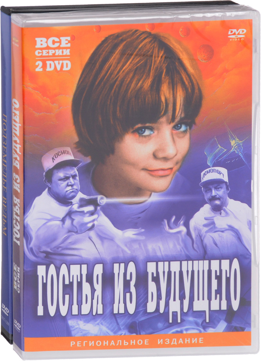 Фото Экранизация. Булычев К.: Гостья из будущего. 1-5 серии (2 DVD) / Подземелье ведьм (3 DVD) тарифный план