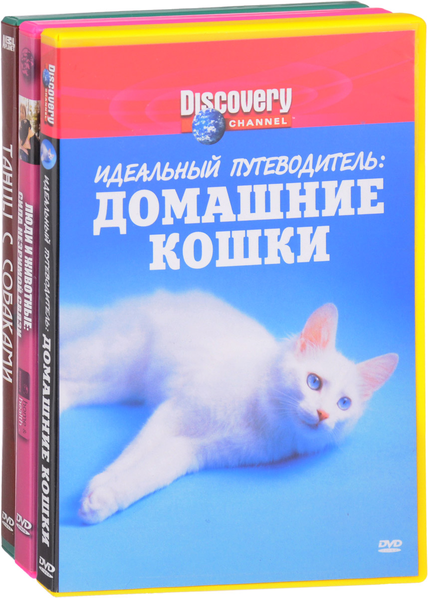 Discovery: Наши питомцы: Идеальный путеводитель: Домашние кошки / Люди и животные: Сила незримой связи / Танцы с собаками (3 DVD)