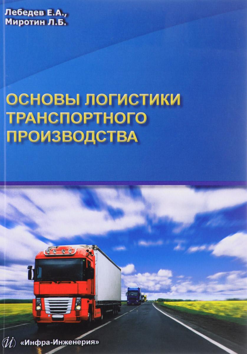 Основы логистики транспортного производства. Учебное пособие