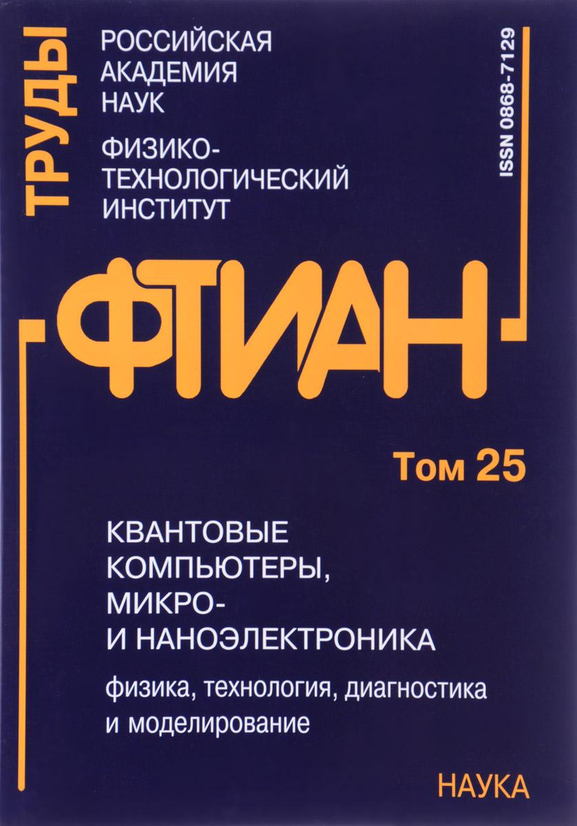 Труды Физико-Технологического института. Том 25