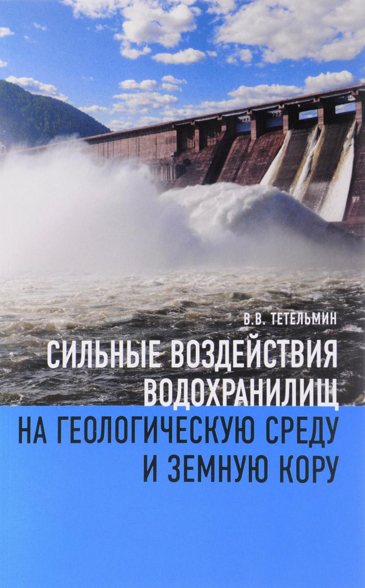 Сильные воздействия водохранилищ на геологическую среду и земную кору. В. В. Тетельмин