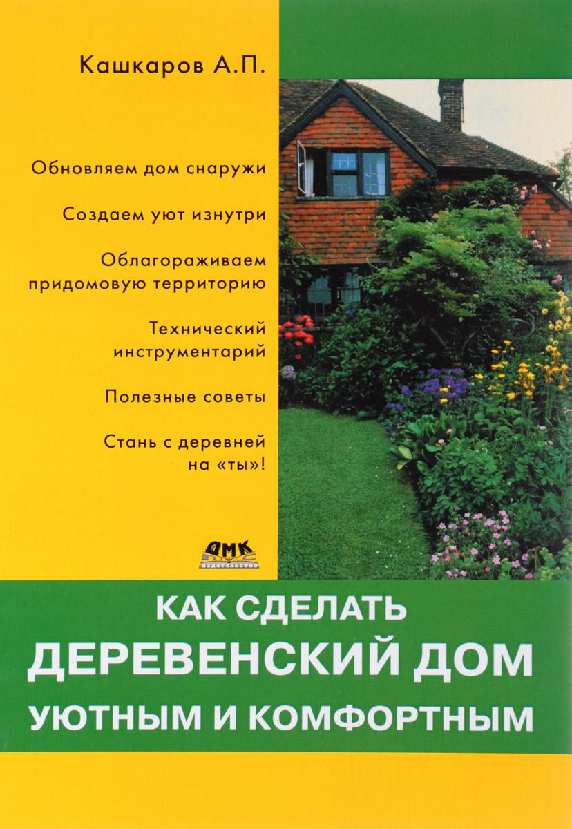 А. П. Кашкаров Как сделать деревенский дом уютным и комфортным