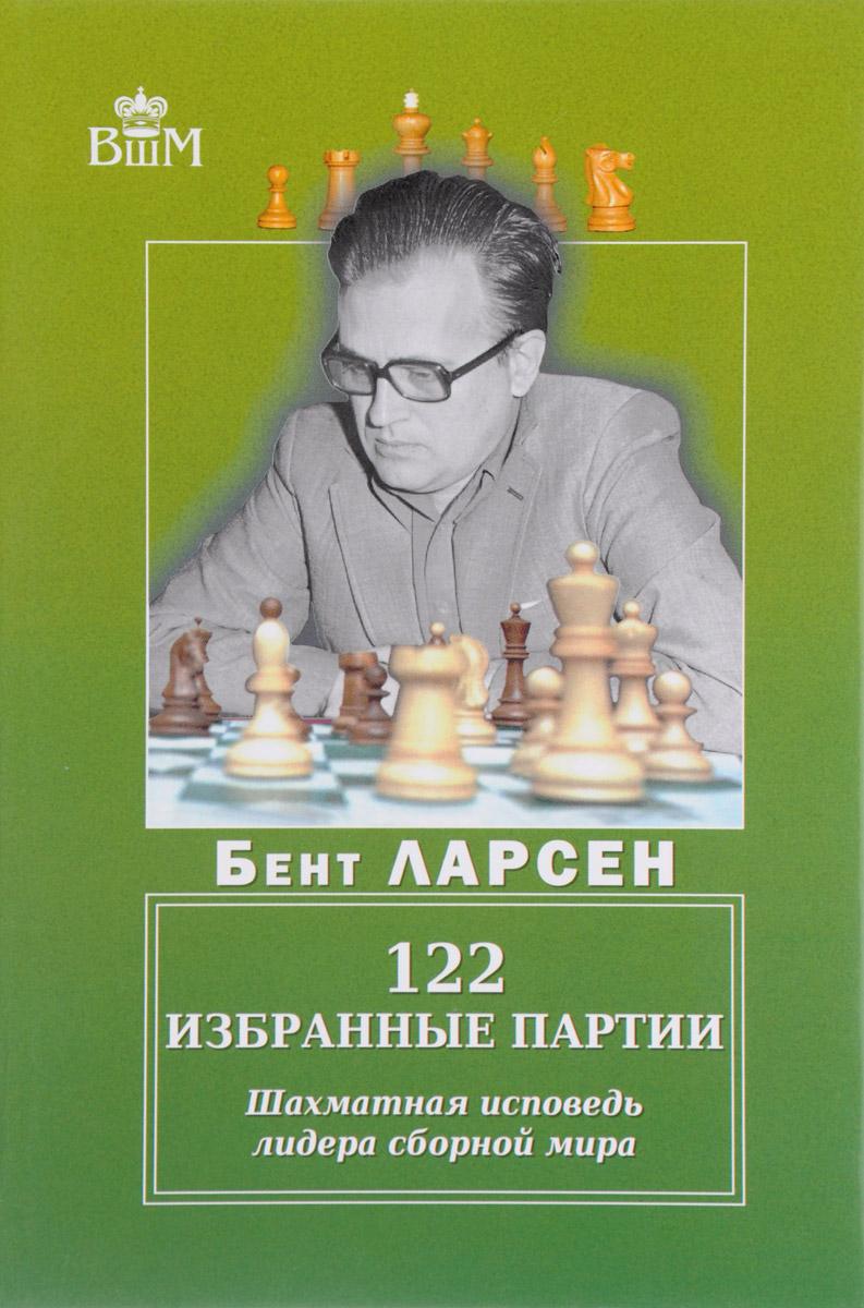 122 избранные партии. Шахматная исповедь лидера сборной мира. Бент Ларсен