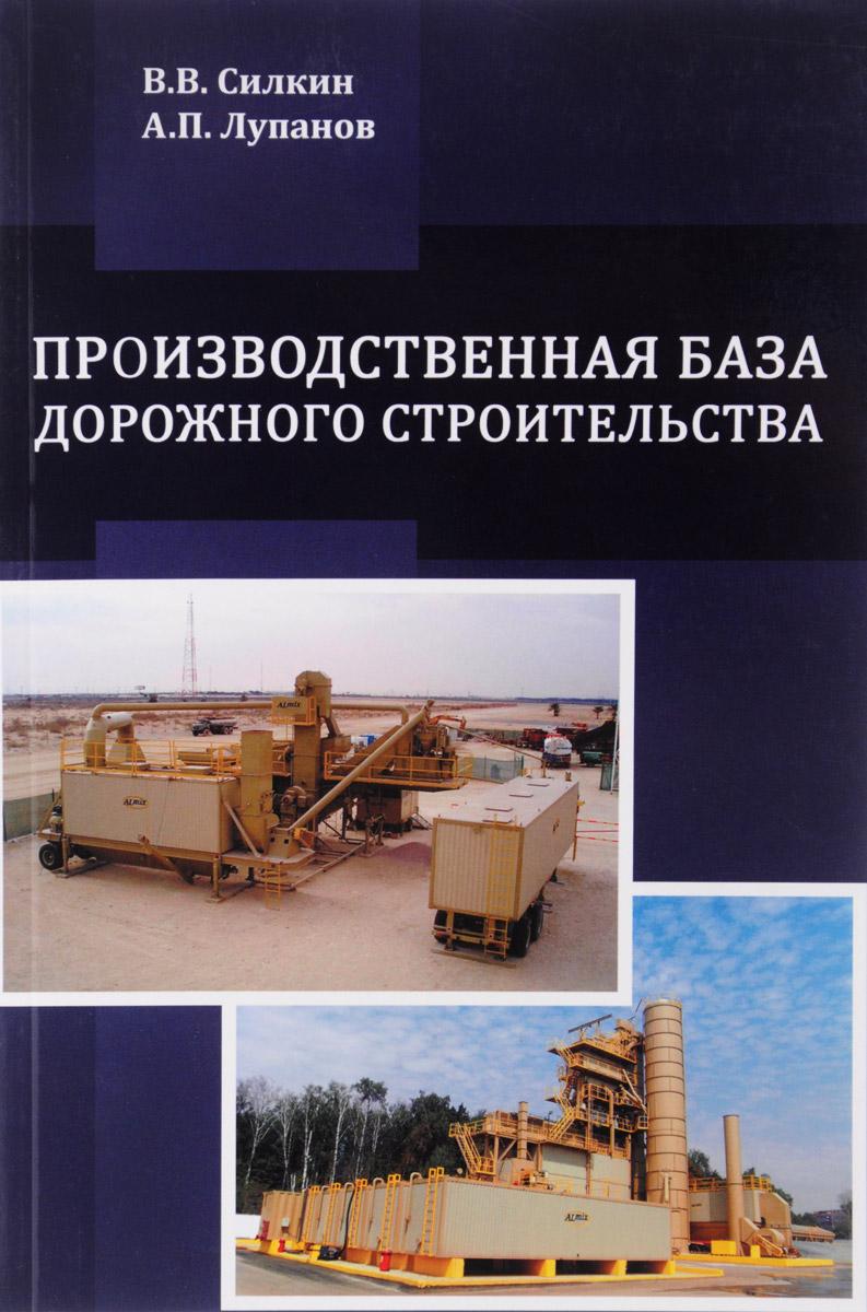 Производственная база дорожного строительства. Учебное пособие