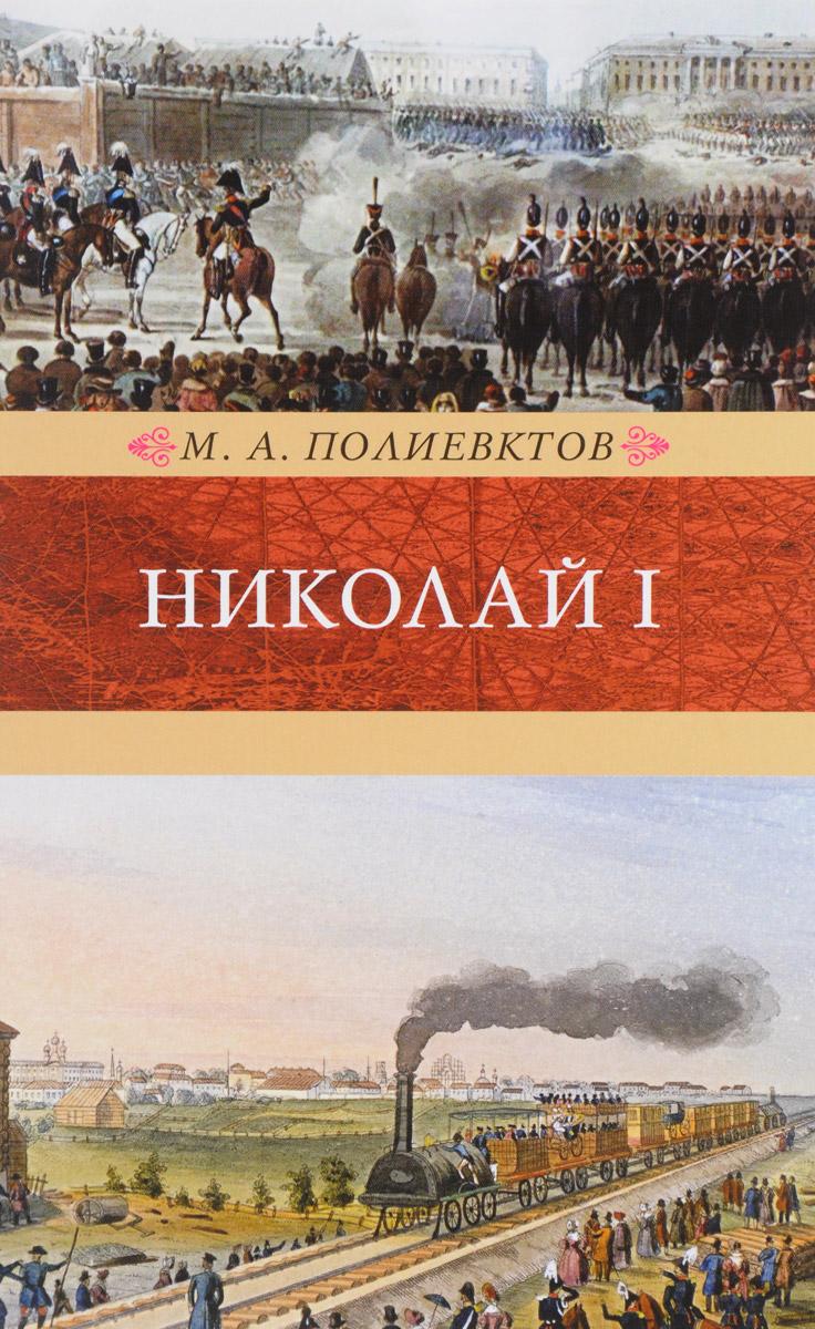 М. А. Полиевктов Николай I. Биография и обзор царствования