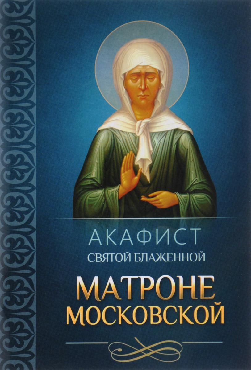 Акафист святой блаженной Матроне Московской напольная акустика pmc twenty5 24 walnut page 7