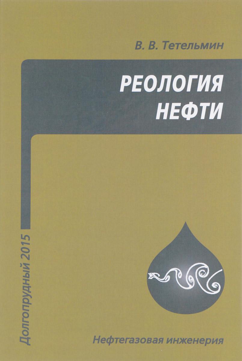 В. В. Тетельмин Реология нефти. Учебное пособие