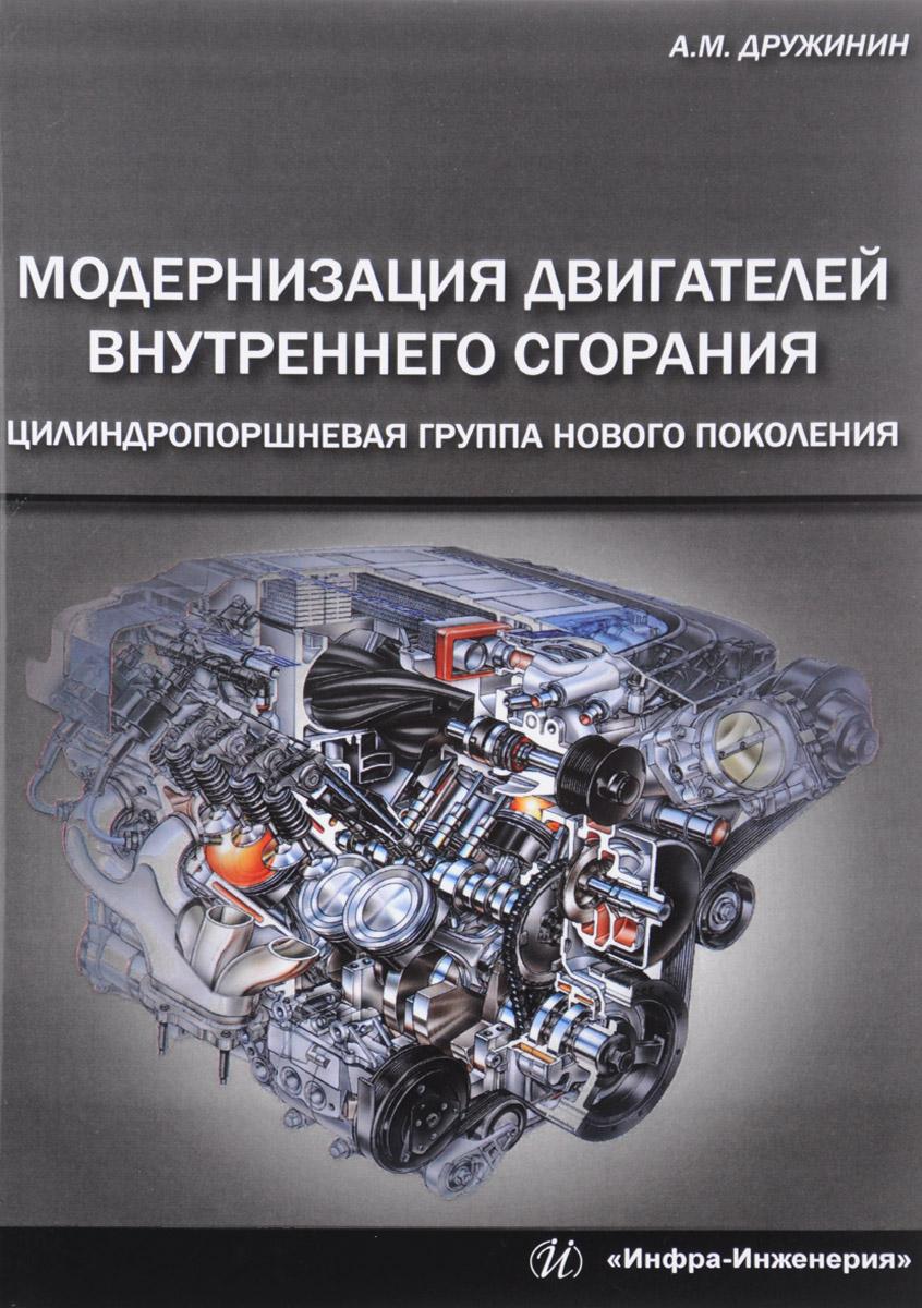 А. М. Дружинин Модернизация двигателей внутреннего сгорания. Цилиндропоршневая группа нового поколения