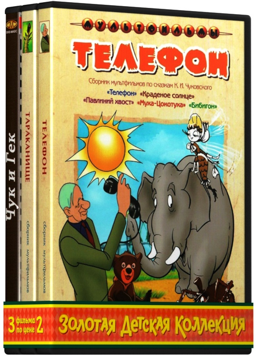 Золотая детская коллекция: Телефон/Тараканище (сборник мультфильмов) по сказкам Чуковского К.2DVD / Чук и Гек (х/ф) (3 DVD)