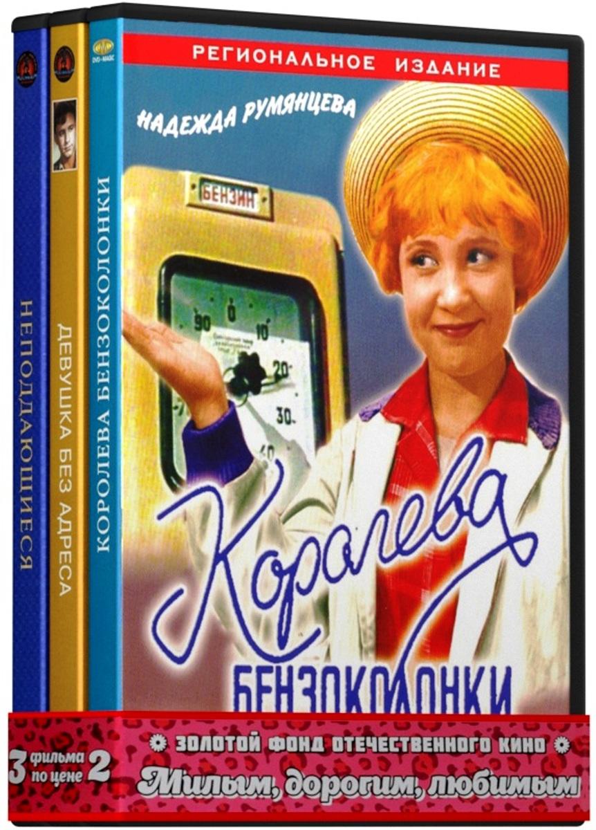 Милым, дорогим, любимым: Девушка без адреса / Королева бензоколонки / Неподдающиеся (3 DVD) моана dvd