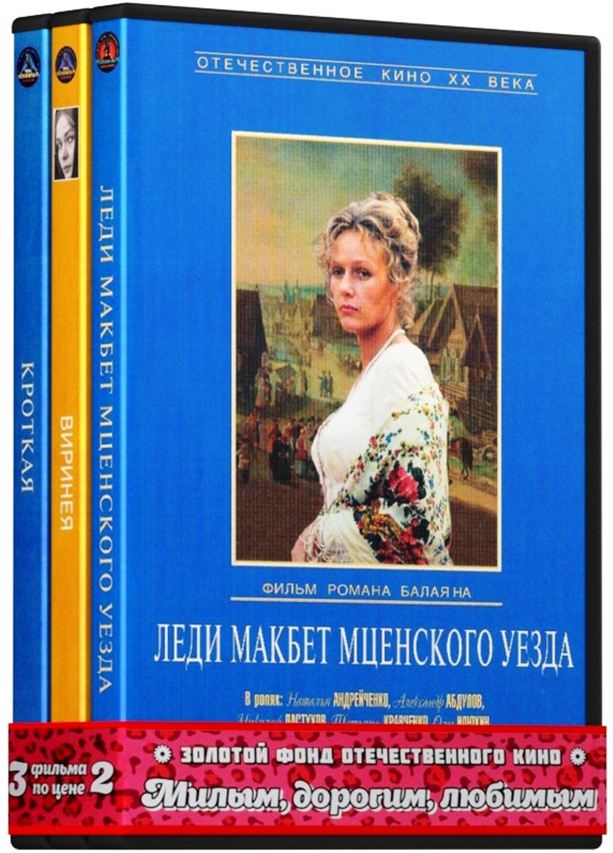 Милым, дорогим, любимым: Виринея / Кроткая / Леди Макбет Мценского уезда (3 DVD) макбет dvd