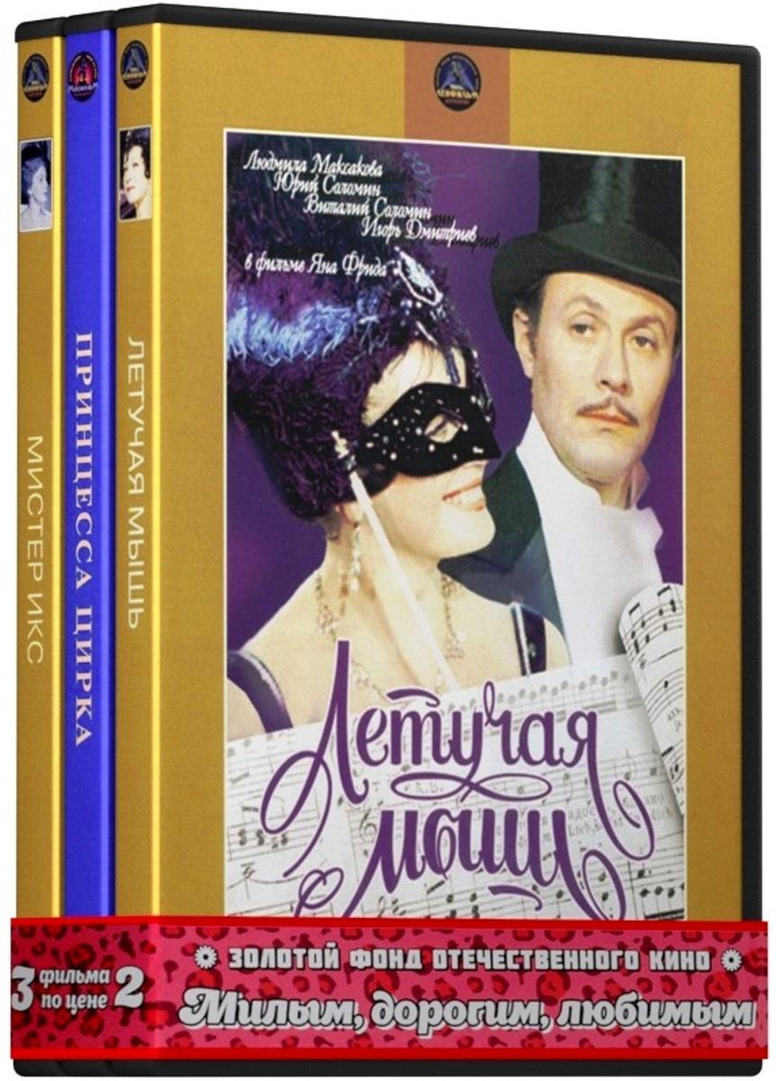 Милым, дорогим, любимым: Летучая мышь. 1-2 серии / Мистер Икс / Принцесса цирка. 1-2 серии (3 DVD) тарифный план