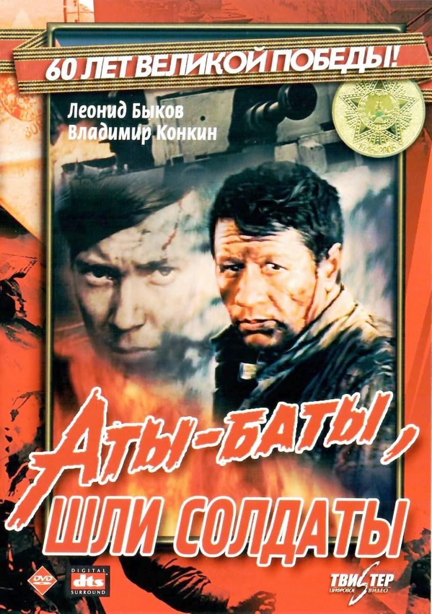 Фильмы с участием Быкова Леонида:  Аты-баты, шли солдаты / В бой идут одни
