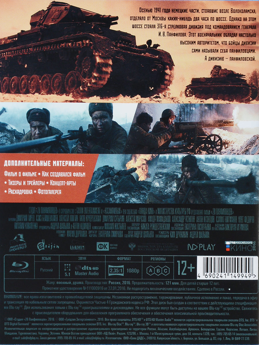 28панфиловцев (Blu-ray) ООО Гайдзин Энтертэйнмент