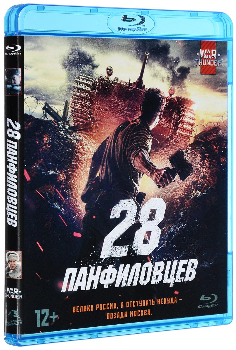 Zakazat.ru 28 панфиловцев (Blu-ray)