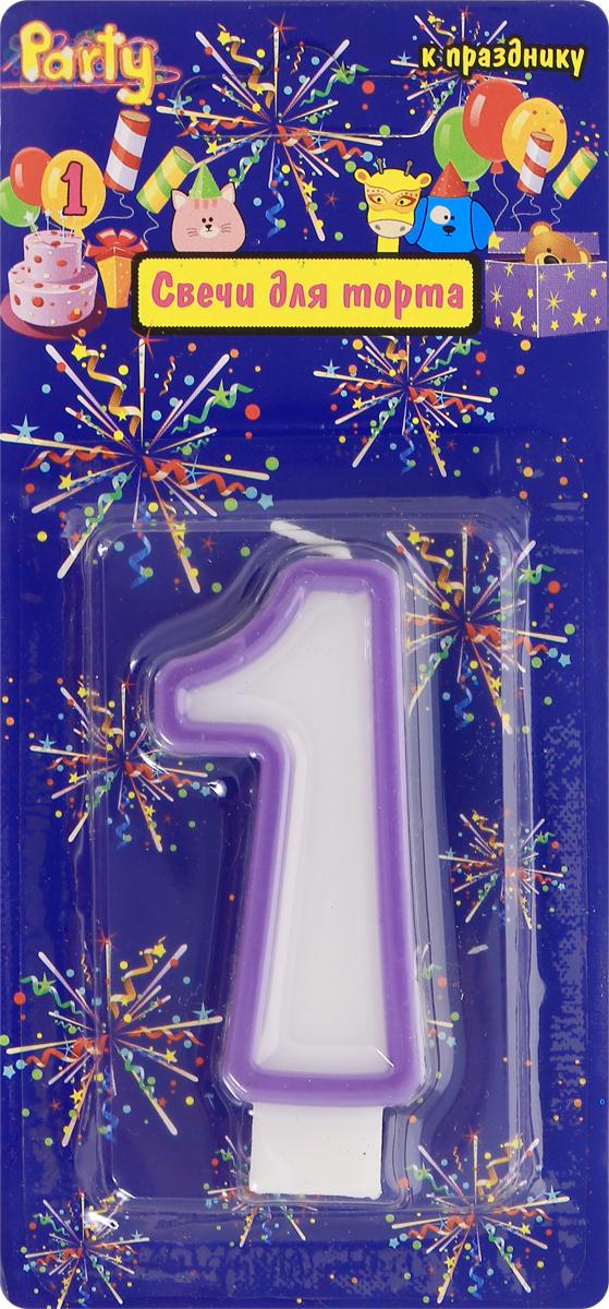 Action! Свеча-цифра для торта 1 год цвет фиолетовый action свеча цифра для торта 6 лет цвет фиолетовый
