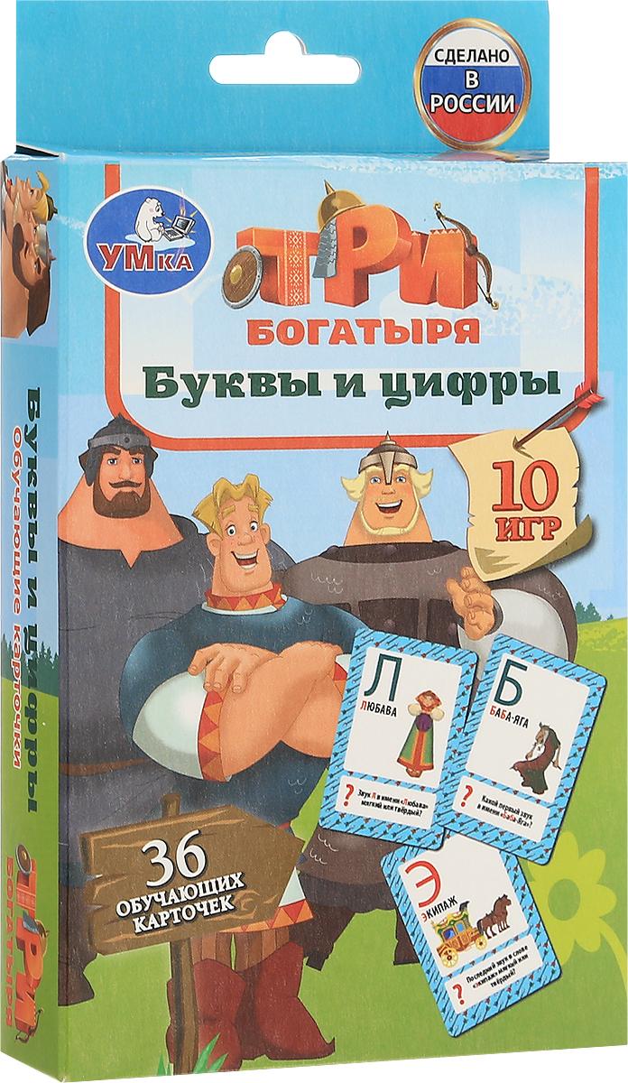 Умка Обучающие карточки Три богатыря Буквы и цифры киричек е ред учим цифры учим цвета я считаю до 10 4