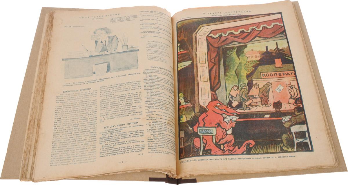 Журнал 'Крокодил'. Подшивка из 26 выпусков за 1927 год (конволют).