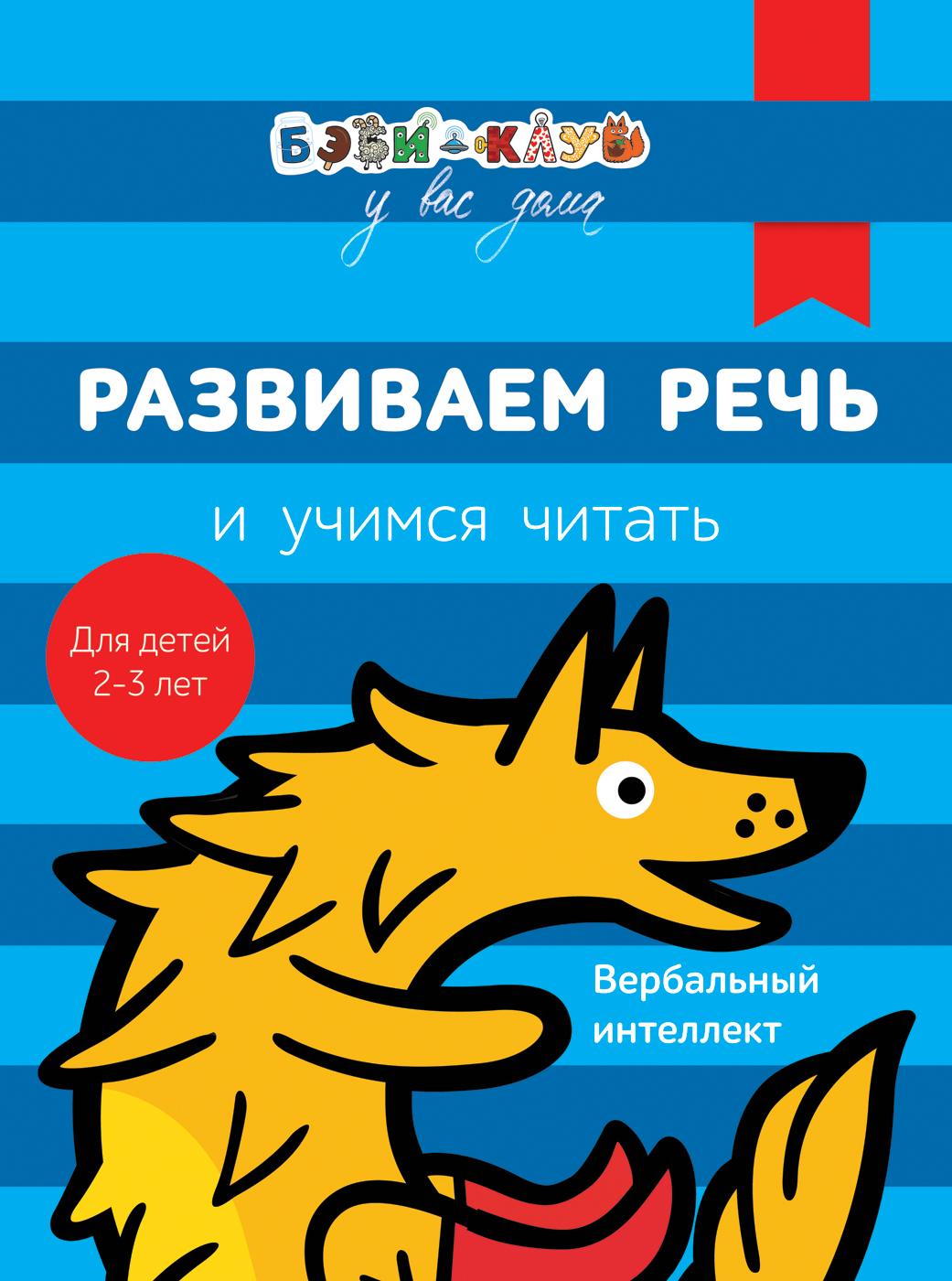 А. Кизилова, Г. Зюзько Бэби-клуб. Развиваем речь и учимся читать. Для детей 2-3 лет росмэн бэби клуб развиваем речь и учимся читать