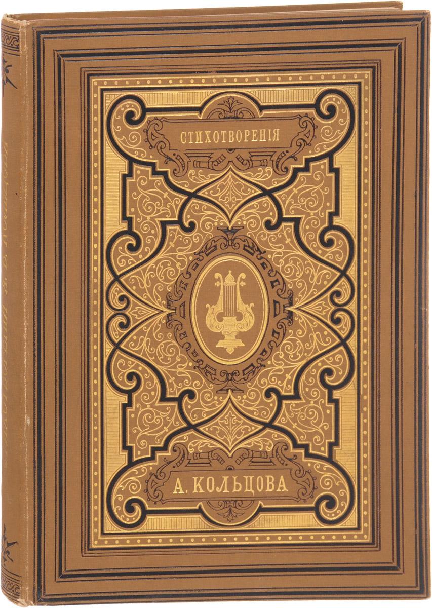 Стихотворения А. В. Кольцова