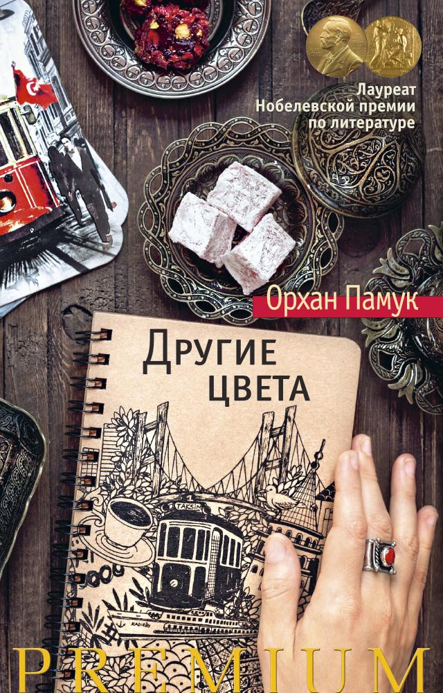Орхан Памук Другие цвета первов м рассказы о русских ракетах книга 2