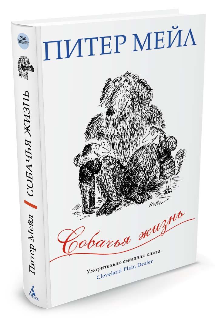 П. Мейл Собачья жизнь книги азбука собачья жизнь