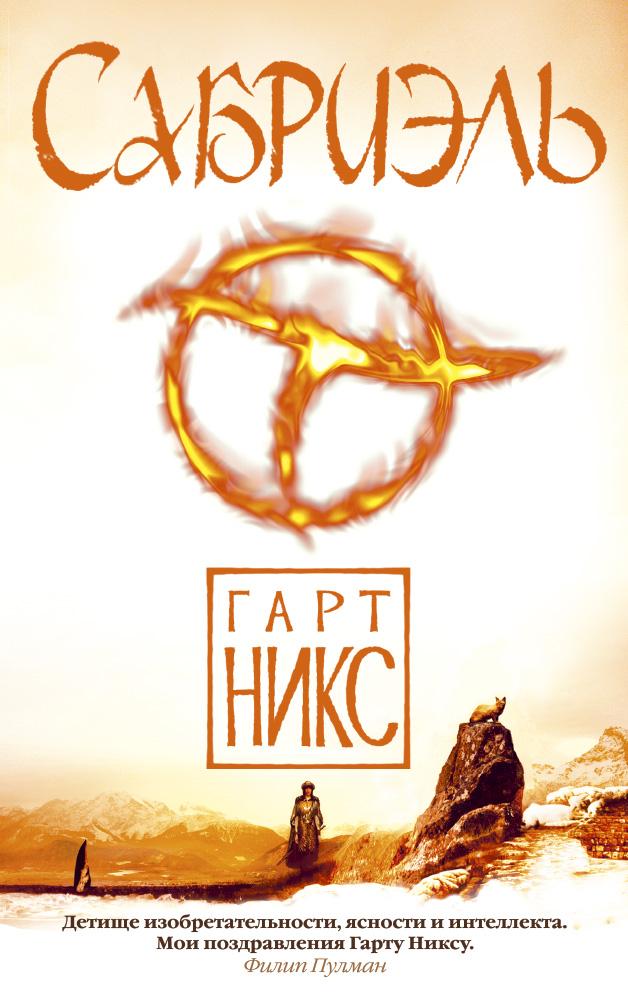 Гарт Никс Сабриэль. Трилогия Старое Королевство. Книга 1