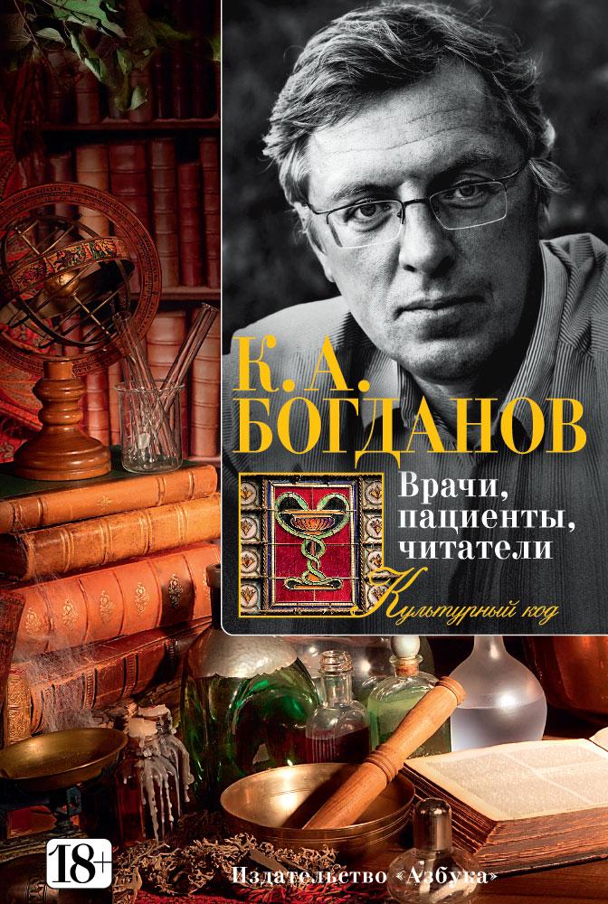 К. А. Богданов Врачи, пациенты, читатели врачи и пациенты практическое пособие для граждан