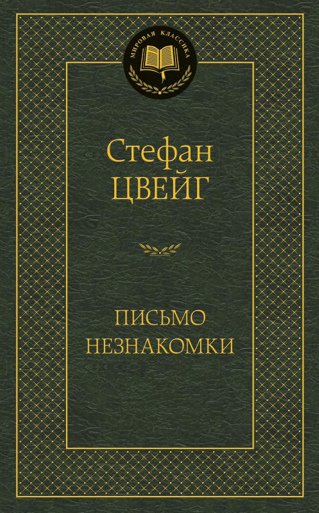 Стефан Цвейг Письмо незнакомки цвейг стефан стефан цвейг новеллы
