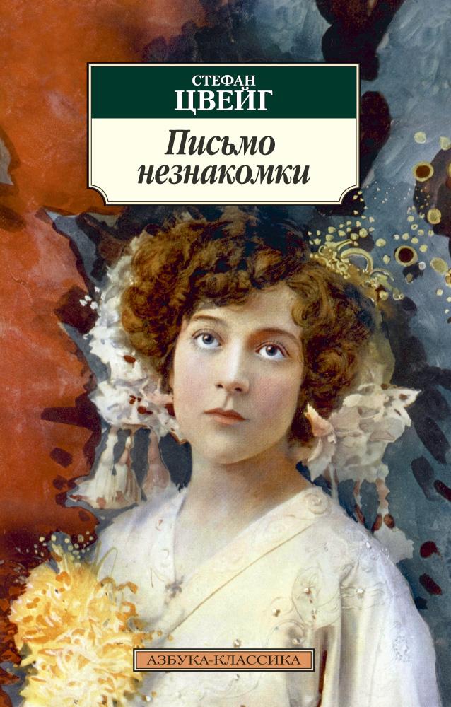 Стефан Цвейг Письмо незнакомки стефан цвейг фантастическая ночь сборник новелл