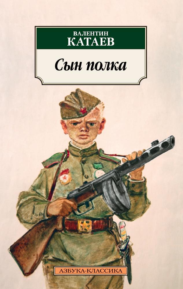 В. Катаев Сын полка валентин катаев сын полка