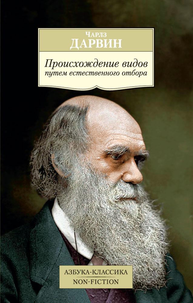 Ч. Дарвин Происхождение видов путем естественного отбора книги рипол классик великие имена чарльз дарвин