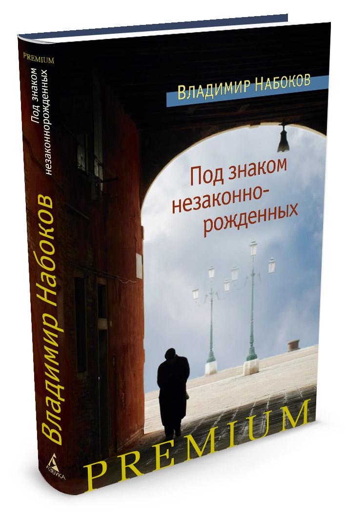 Владимир Набоков Под знаком незаконнорожденных владимир набоков под знаком незаконнорожденных