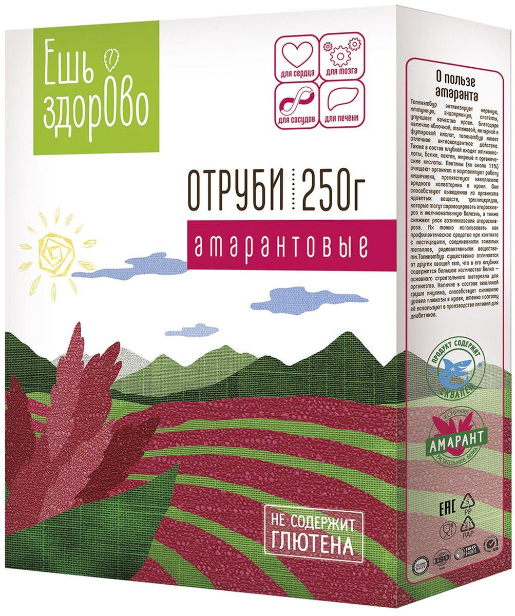 Ешь здорово отруби амарантовые, 250 г4603725936096Продукт функционального питания. Богат калием, кальцием, магнием, фосфором, железом.