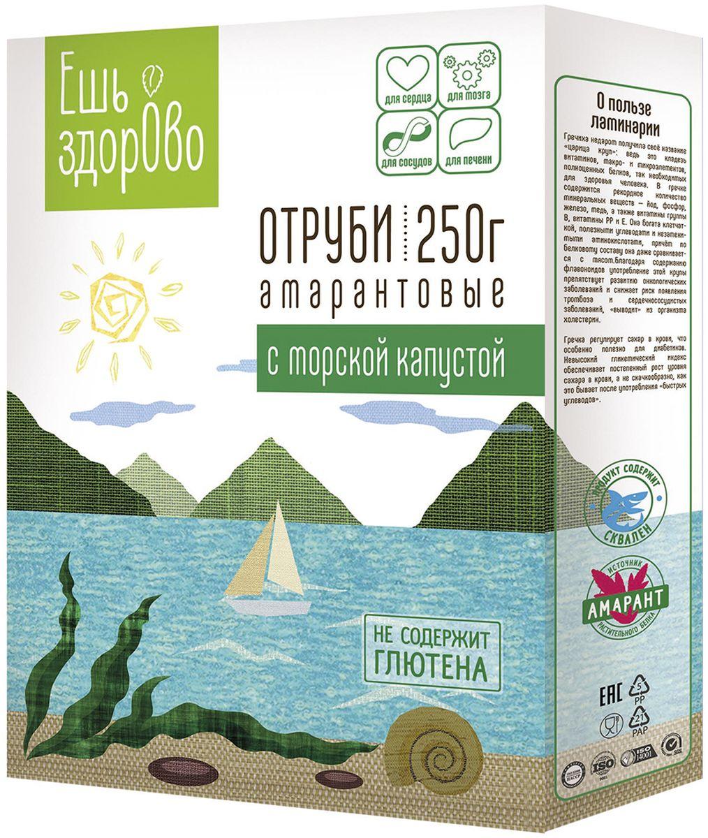 Ешь здорово отруби амарантовые с морской капустой, 250 г диет марка отруби хрустящие пшеничные с морской капустой 200 г