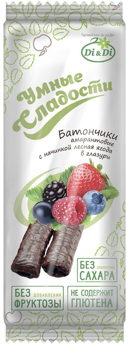 Умные сладости батончики амарантовые с начинкой лесная ягода в глазури, витаминизированные, 20 г4650061333133Не повышает уровень сахара в крови. При чрезмерном употреблении может оказывать слабительное действие.