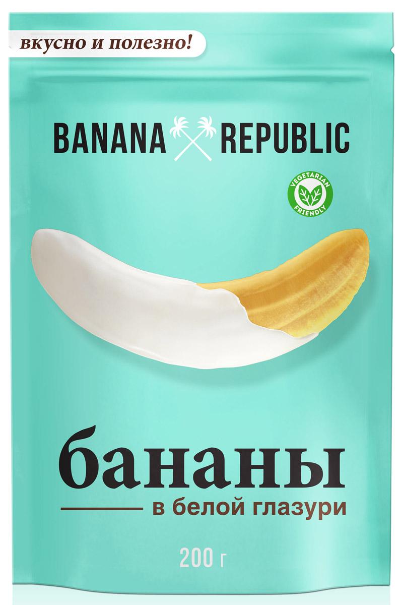 Banana Republic Банан сушеный в белой глазури, 200 г14.2922Banana Republic - это отборные спелые бананы, собранные вручную на плантациях Таиланда и вяленые естественным образом под лучами жаркого солнца.Вяленые бананы, облитые глазурью, являются изысканным десертом, который поднимает настроение и восстанавливает силы. Бананы Banana Republic - вкусный заряд жизненной энергии.