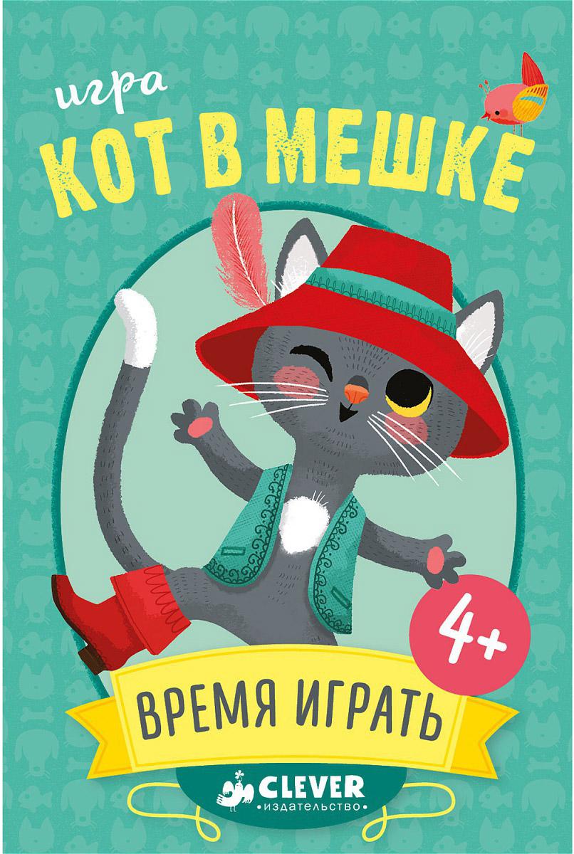 Clever Настольная игра Кот в мешке книга для детей clever кот в мешке время играть