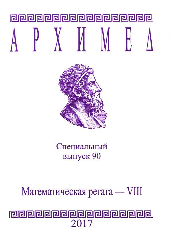 Архимед. Математическая регата-8. Специальный выпуск 90