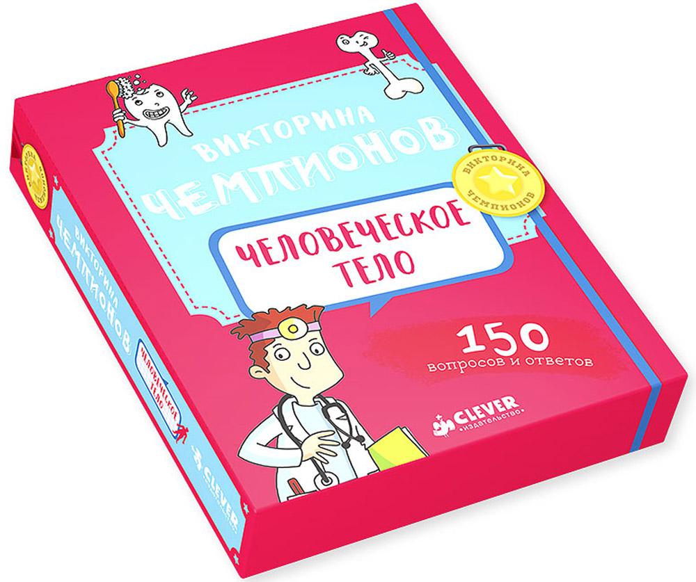 Clever Настольная игра Человеческое тело clever клевер трудные вопросы детей о людях и отношениях