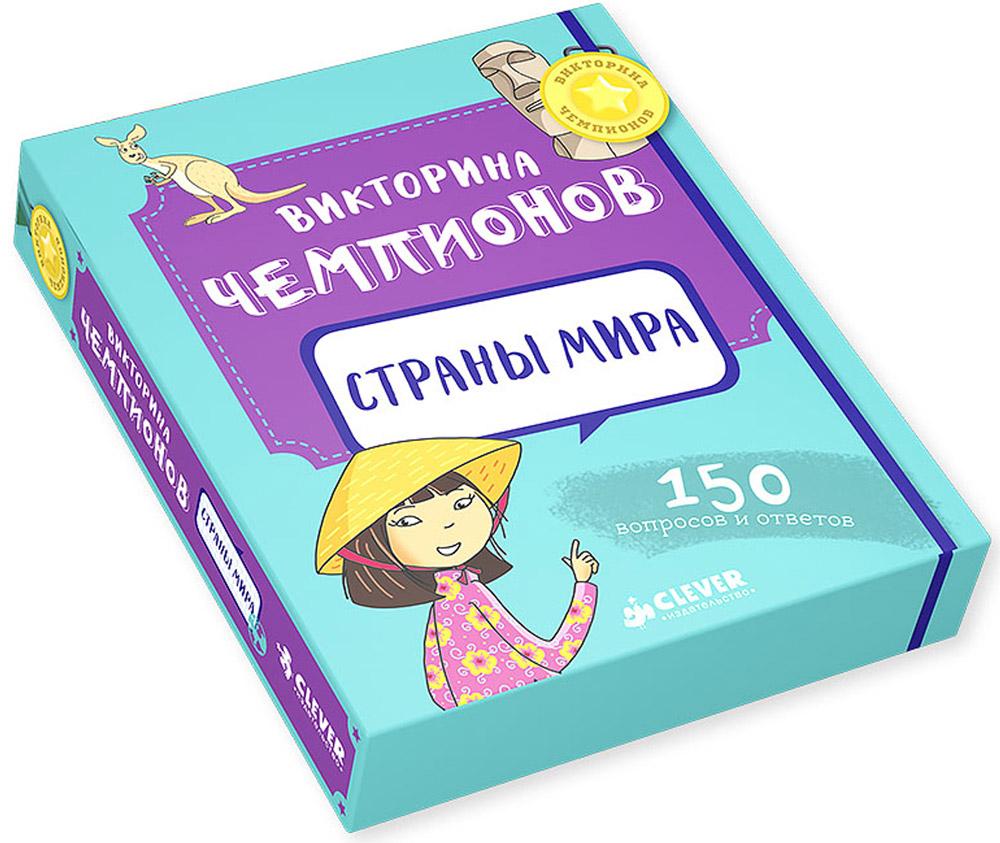 Clever Настольная игра Страны мира clever клевер трудные вопросы детей о людях и отношениях