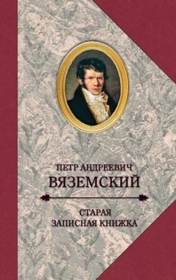 Обложка книги Старая записная книжка. 1813-1877