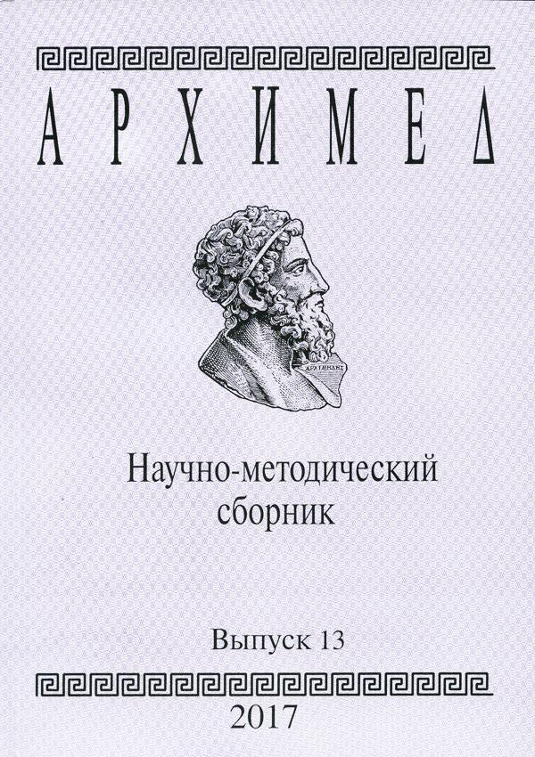Архимед. Научно-методический сборник. Выпуск 13