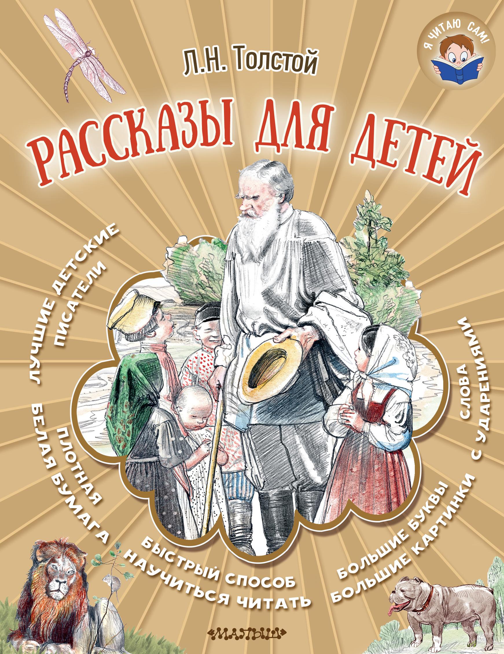 Л. Н. Толстой Л. Н. Толстой . Рассказы для детей л н толстой л н толстой рассказы для детей
