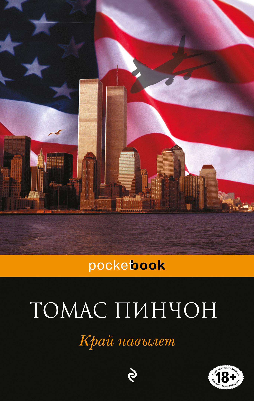 Томас Пинчон Край навылет kuutti отзывы