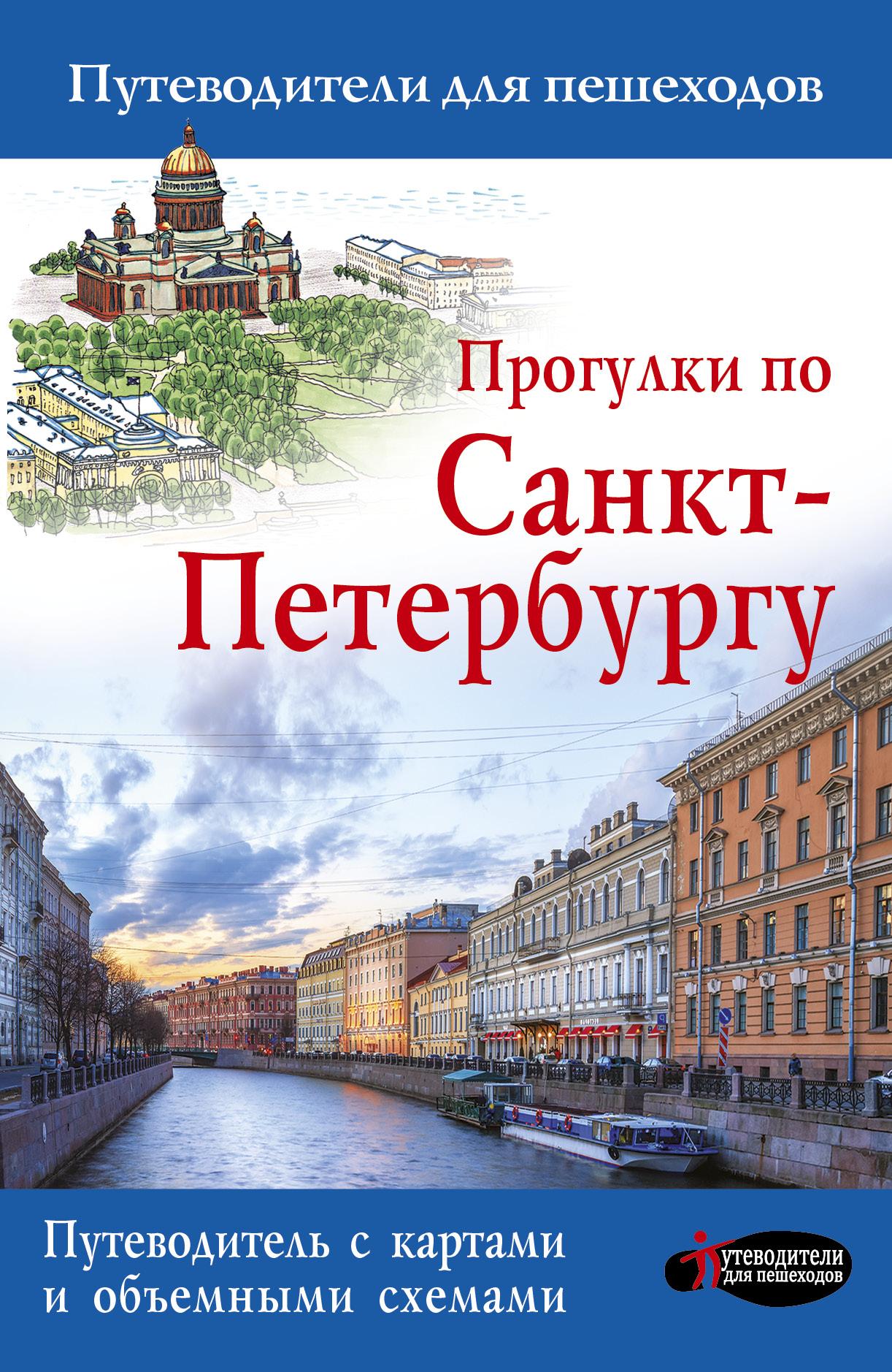 С. Бабушкин Прогулки по Санкт-Петербургу бабушкин сергей м прогулки по санкт петербургу