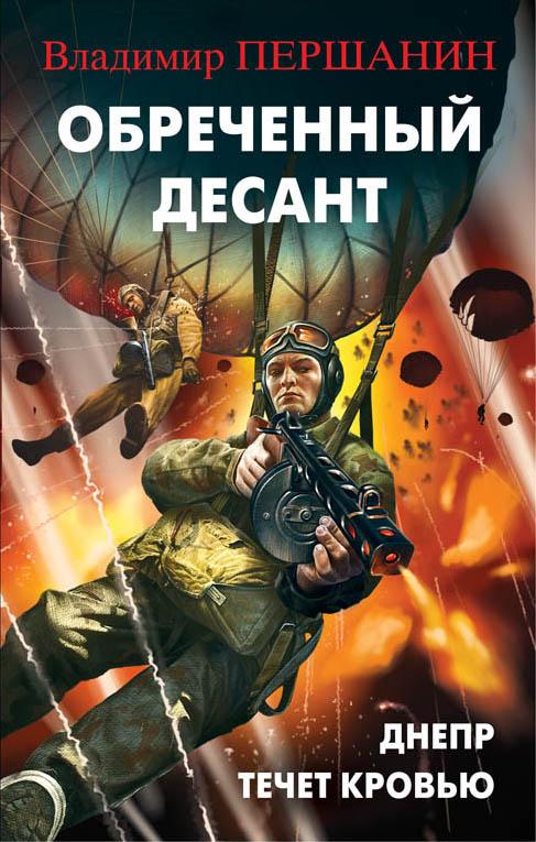 Владимир Першанин Обреченный десант. Днепр течет кровью днепр 11 в магазине
