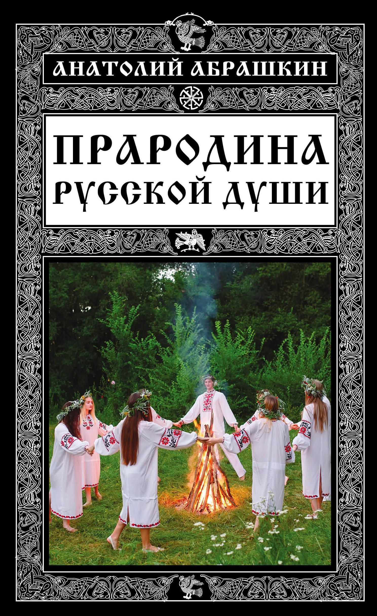 Прародина русской души. Анатолий Абрашкин