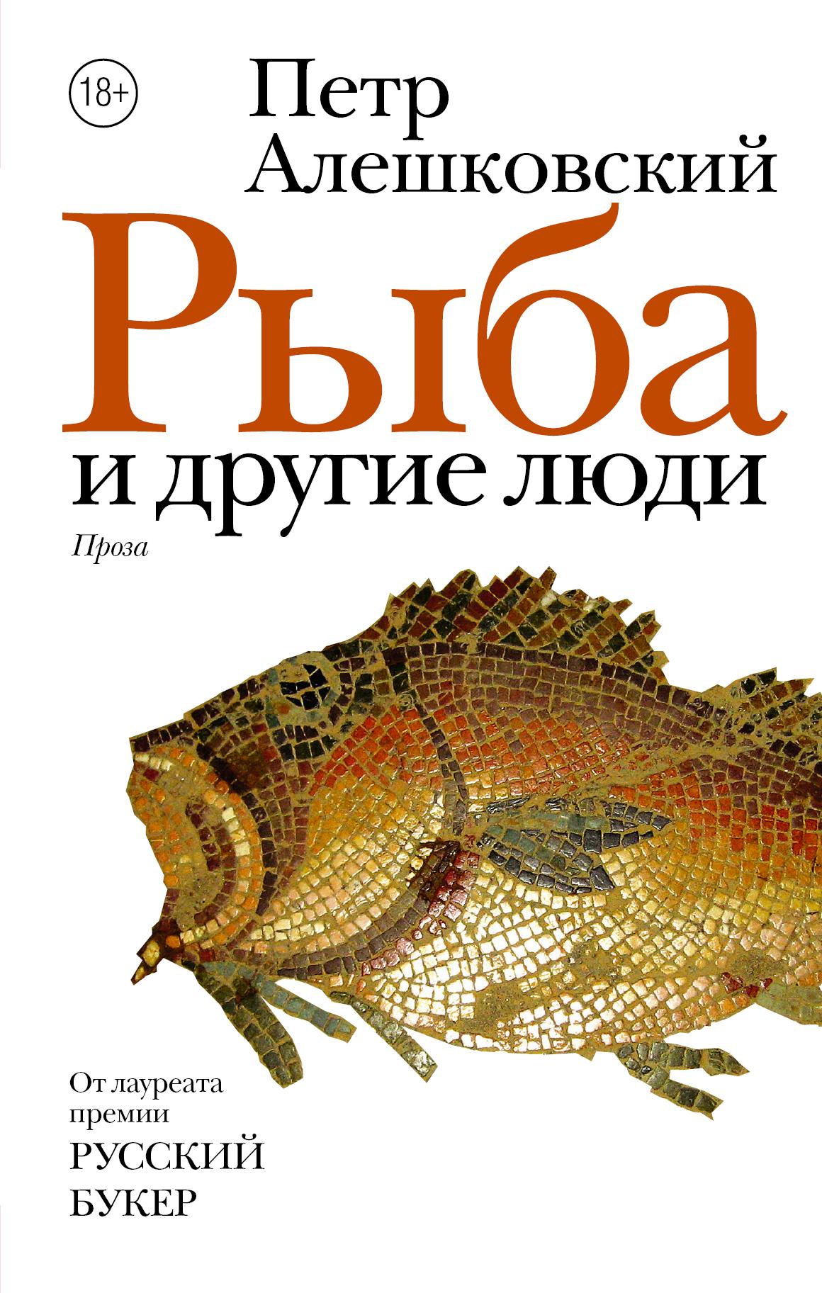 Петр Алешковский Рыба и другие люди